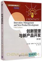 (特价书)创新管理与新产品开发(第5版)