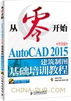 AutoCAD 2015中文版建筑制图基础培训教程