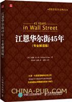 江恩华尔街45年(专业解读版)
