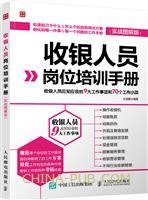 收银人员岗位培训手册――――收银人员应知应会的9大工作事项和70个工作小项(实战图解版)
