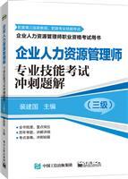 企业人力资源管理师(三级)专业技能考试冲刺题解