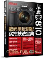 尼康D810数码单反摄影实拍技法宝典