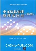 中文信息处理原理及应用 第2版  高等学校计算机专业规划教材