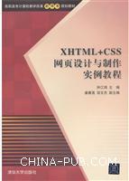 XHTML+CSS网页设计与制作实例教程 高职高专计算机教学改革新体系规划教材
