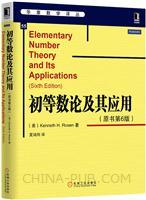 初等数论及其应用(原书第6版)
