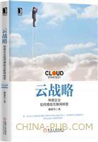 云战略――传统企业如何借助互联网转型(精装)