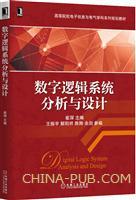 (特价书)数字逻辑系统分析与设计