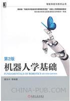 (特价书)机器人学基础 (第2版)