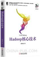 (特价书)Hadoop核心技术
