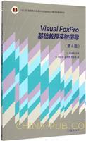 Visual FoxPro基础教程实验指导(第4版)