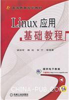 Linux应用基础教程