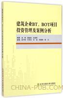 建筑企业BT.BOT项目投资管理及案例分析