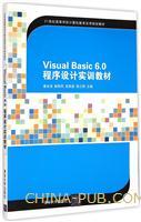 Visual Basic 6.0程序设计实训教材(21世纪高等学校计算机教育实用规划教材)