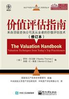 价值评估指南:来自顶级咨询公司及从业者的价值评估技术(修订本)