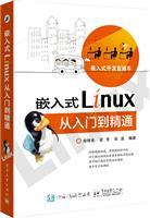 嵌入式Linux从入门到精通