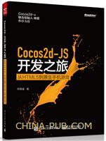 Cocos2d-JS开发之旅――从HTML 5到原生手机游戏