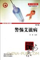 警惕艾滋病(修订版)(院士科普书系(第一辑))
