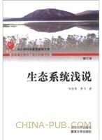 生态系统浅说(院士科普书系(第三辑))