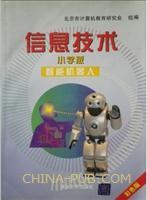 信息技术  小学版 智能机器人  彩色版(信息技术教材)