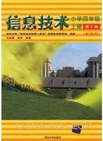 """信息技术  小学四年级 上册(第二版)(彩色)2010专用(清华大学""""信息技术教学一条龙""""实验教材)"""