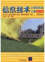 信息技术 小学四年级 上册(第二版)黑白版(新疆专用)