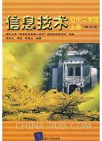 """信息技术  初中二年级上册(黑白版)(清华大学""""信息技术教学一条龙""""实验教材)"""