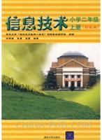 """信息技术 小学二年级(上册)彩色版(清华大学""""信息技术教学一条龙""""实验教材)"""