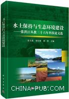 水土保持与生态环境建设-张洪江从教三十六年科技论文选