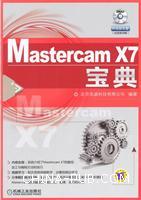 Mastercam X7宝典-(含1DVD)