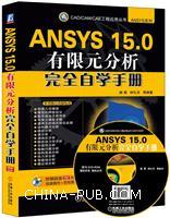 ANSYS 15.0 有限元分析完全自学手册-(含1DVD)