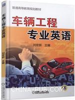 车辆工程专业英语