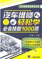汽车维修轻松学必会技能1000项