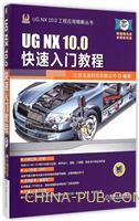 UG NX 10.0 快速入门教程-(含1DVD)
