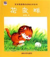 (套装)宝宝最喜爱的动物伙伴系列