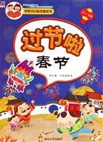 (套装)中外节日贴纸游戏书:过节啦(中国节日共6册)