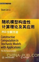 随机模型构造性计算理论及其应用:RG-分解方法(国外版)