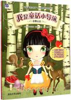 """(套装)""""我是童话小导演""""梦幻故事游戏书系列"""