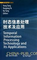 时态信息处理技术及应用(Temporal Information Processing Technology and Its Applications)