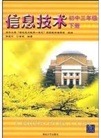 """信息技术(初中三年级)下册(彩色版)(清华大学""""信息技术教学一条龙""""实验教材)"""