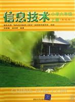 """信息技术 小学六年级(上册)彩色版(清华大学""""信息技术教学一条龙""""实验教材)"""