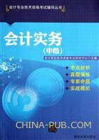 (套装)最新会计专业技术资格考试中级考前冲刺实战模拟三合一:会计实务(中级)+经济法(中级)+财务管理(中级)