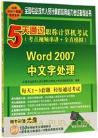 (套装)5天通过职称计算机考试(考点视频串讲+全真模拟)――Word 2007+Excel 2007+PowerPoint 2007+Internet
