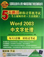 5天通过职称计算机考试(考点视频串讲+全真模拟)――Word 2003中文字处理