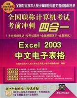 全国职称计算机考试考前冲刺四合一(考点视频串讲+专用试题库+全语音解题演示+全真测试)――Excel 2003中文电子表格