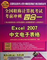 全国职称计算机考试考前冲刺四合一(考点视频串讲+专用试题库+全语音解题演示+全真测试)――Excel 2007中文电子表格