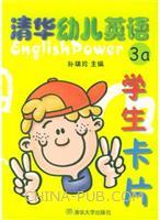 清华幼儿英语3a学生卡片(清华幼儿英语)