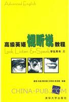 高级英语视听说教程(上)学生用书