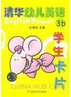清华幼儿英语:清华幼儿英语3b学生卡片