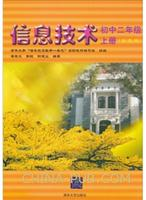 """信息技术(初中二年级)上册(彩色版)2010专用(清华大学""""信息技术教学一条龙""""实验教材)"""