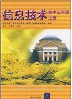 """信息技术(初中三年级)上册(彩色版)2010专用(清华大学""""信息技术教学一条龙""""实验教材)"""